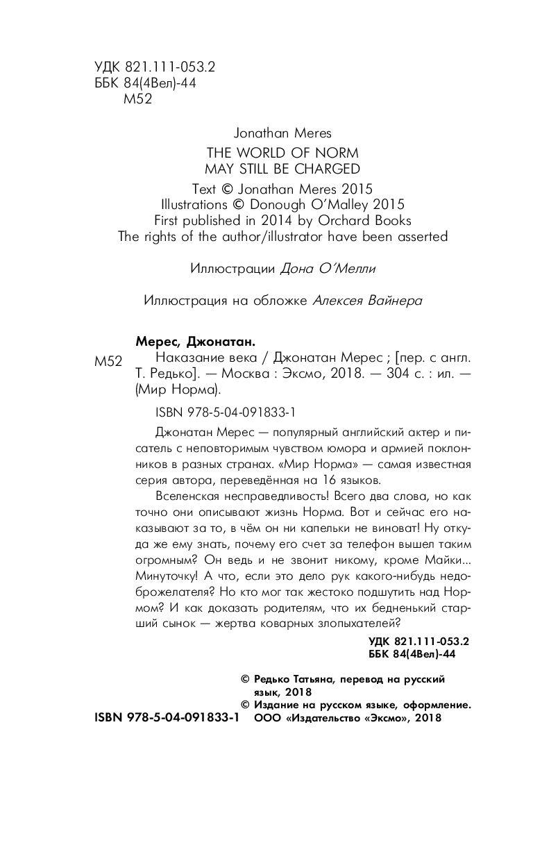 «Наказание века» Джонатан Мерес - купить книгу «Наказание века» в Минске —  Издательство Эксмо на OZ.by d996ee74747