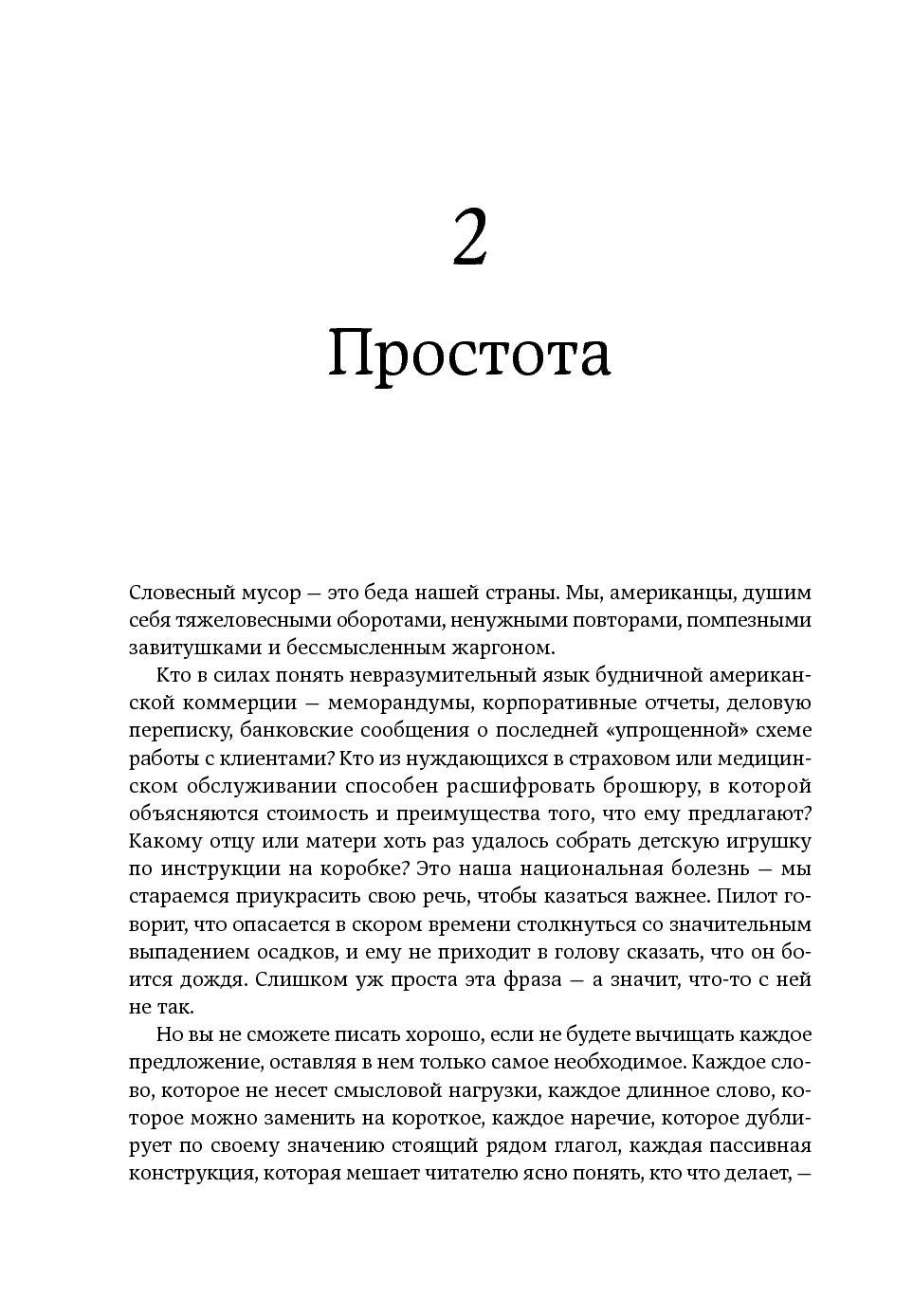 Инструкция по написанию книг