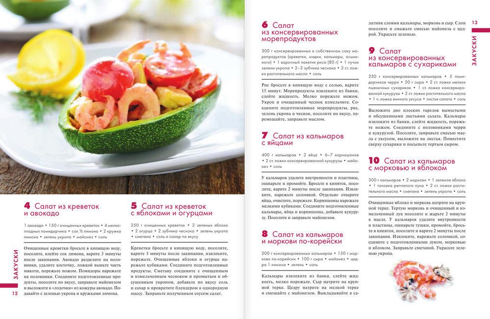 Рецепты горячих и холодных