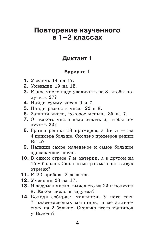 Подготовка к математическому диктанту 2 класс