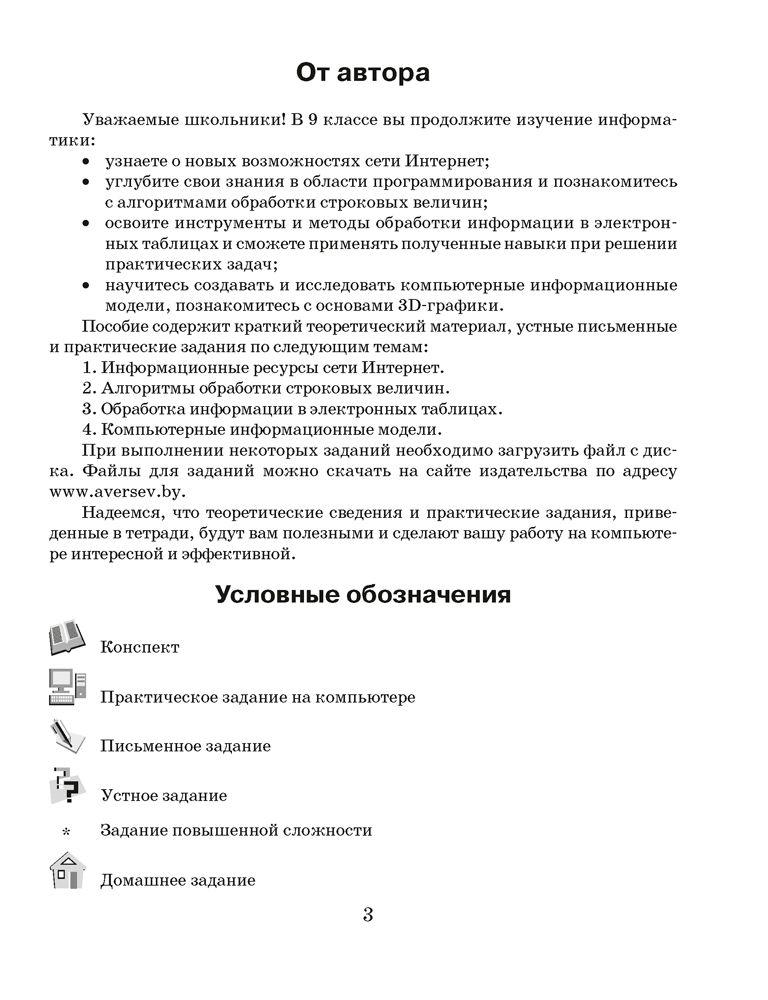 Решебник по инфрматике 7 класс рабочая тетрадь овчинникова л.г