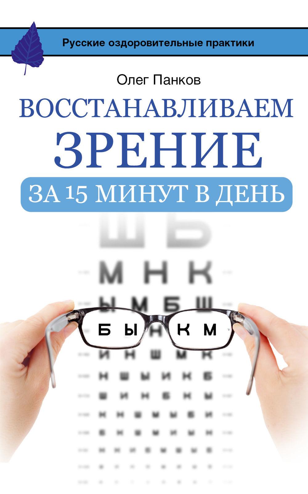 Книга очки убийцы 17 фотография