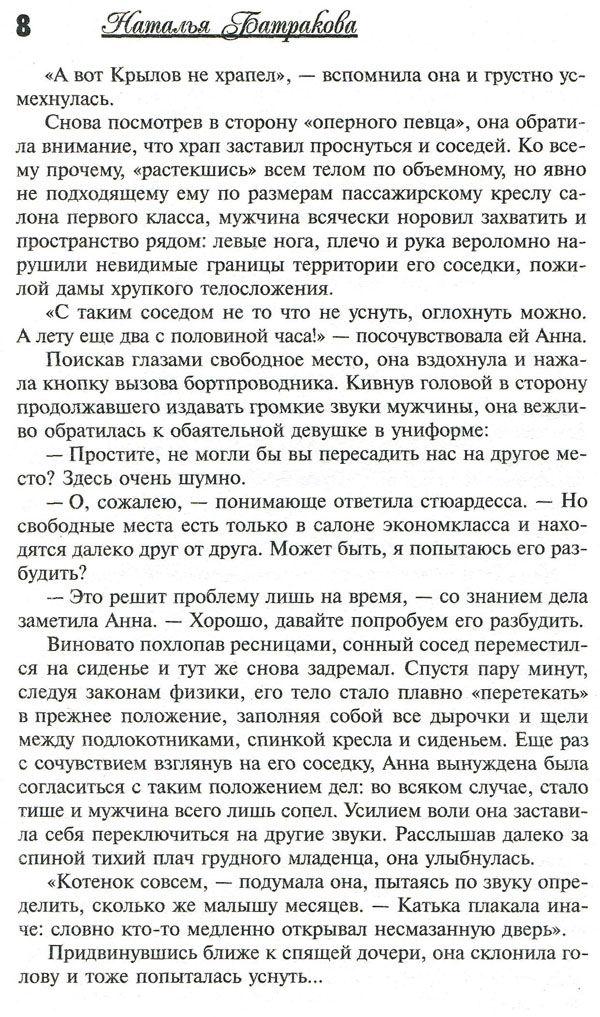Книги Натальи Батраковой Миг Бесконечности
