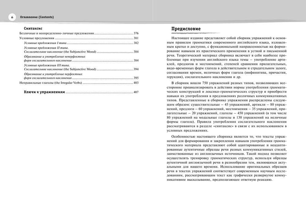 каушанская сборник упражнений ответы онлайн