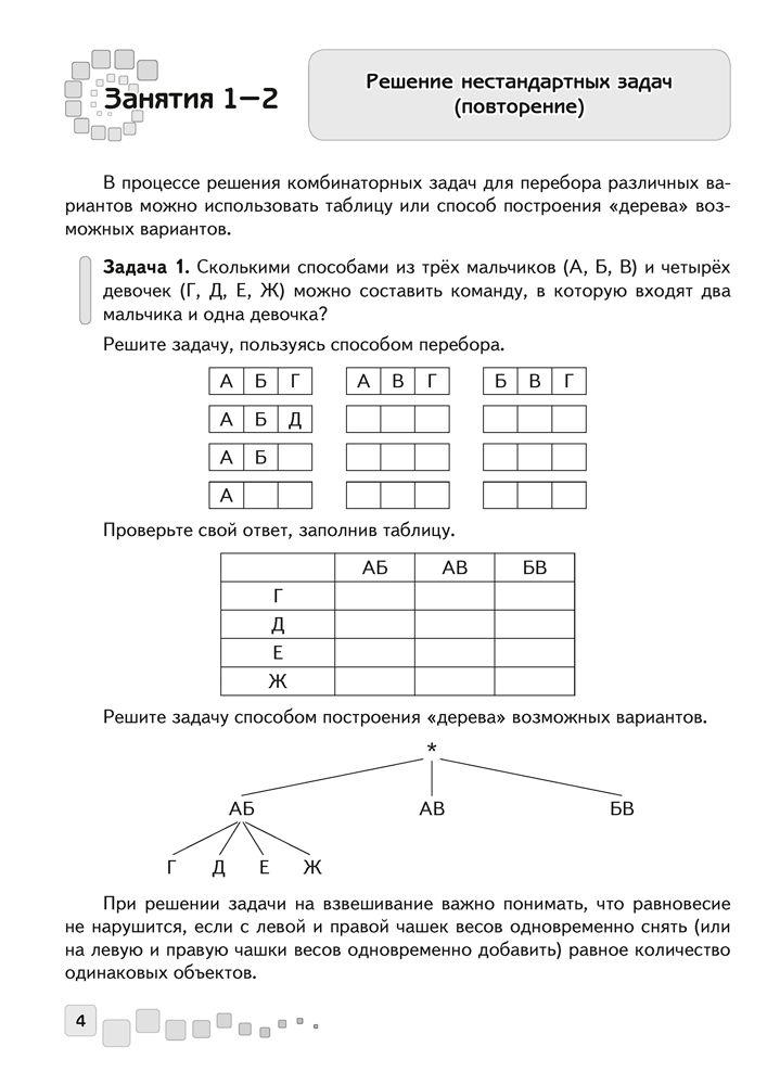 Решение задач по математике 4 класс рабочая тетрадь