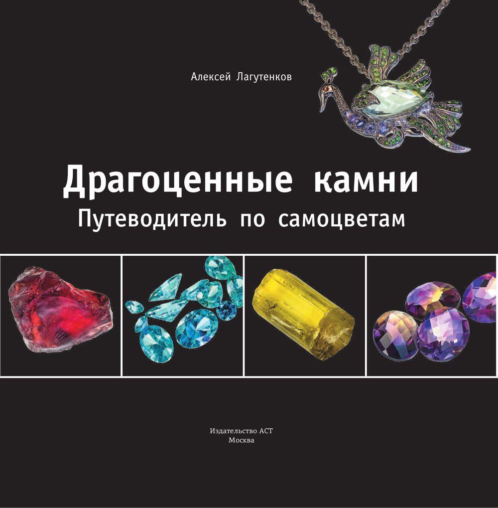 Сертификация драгоценных камней во франции сертификация продукции-доклад