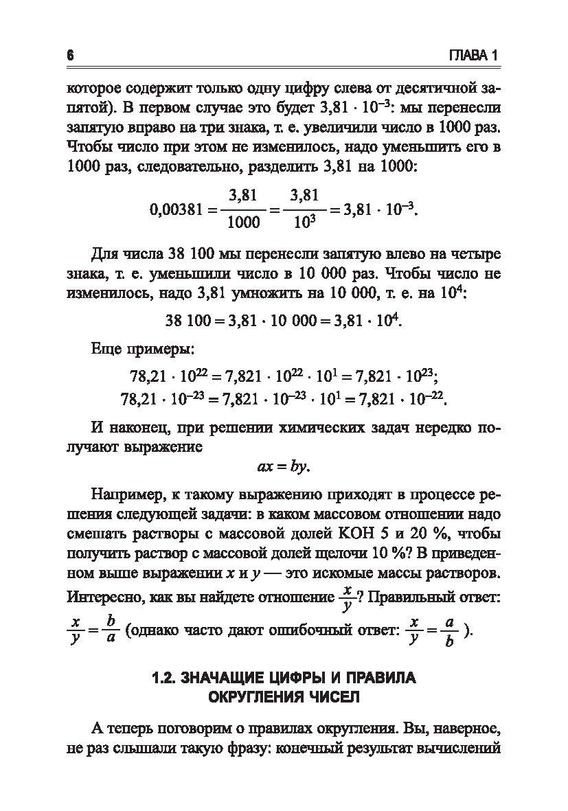 Мне нужно решить задачи по химии электростатика задачи с решениями егэ