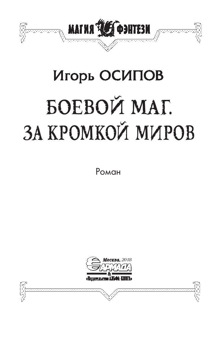 Книга строительные материалы осипов каска подарочная строительная компания