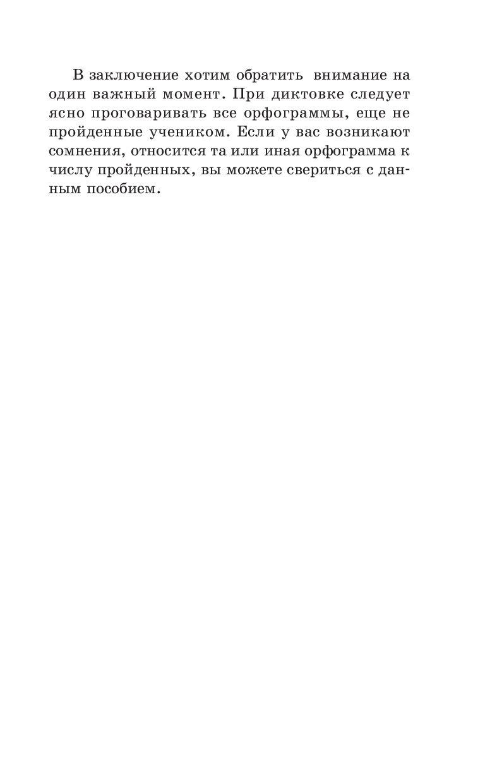 Контрольные диктанты по русскому языку класс Елена Нефедова   Контрольные диктанты по русскому языку 3 класс фото картинка 5
