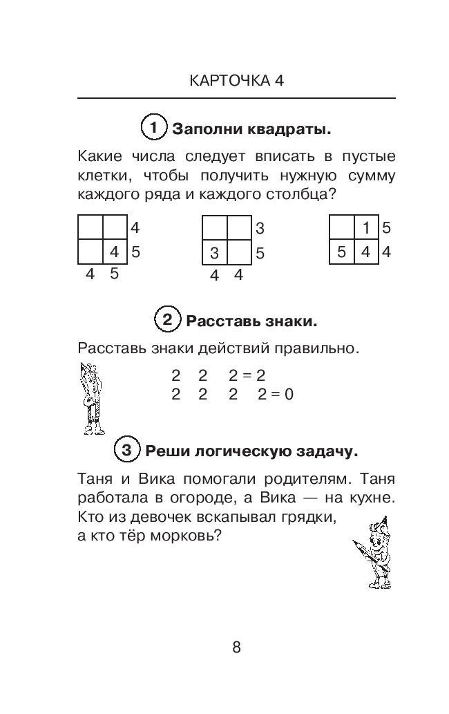 Как решить школьную олимпиаду по математике 8 класс