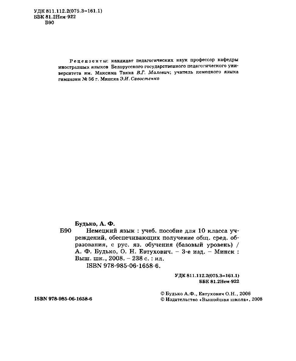 Учебник по немецкому языку 10 класс будько урбанович 2011