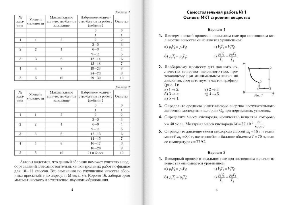 Контрольные и самостоятельные работы по физике 10 класс мякишев