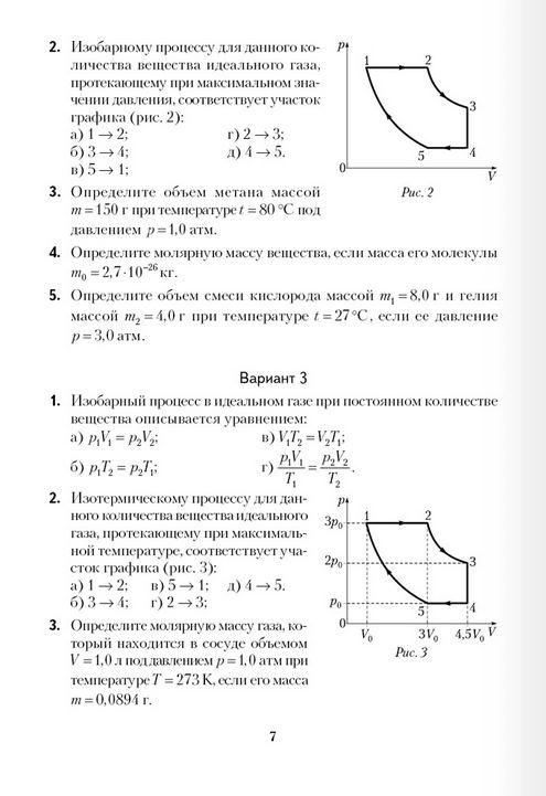 Гдз по сборнику вопросов задач по физике 10 11 класс