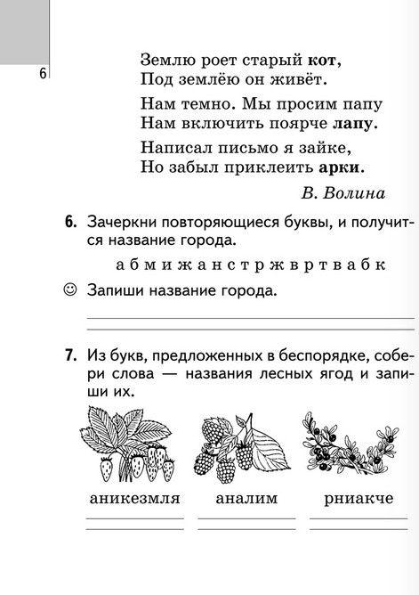 Рабочая тетрадь по русскому языку 2 класс антипова верниковская 2018 решебник