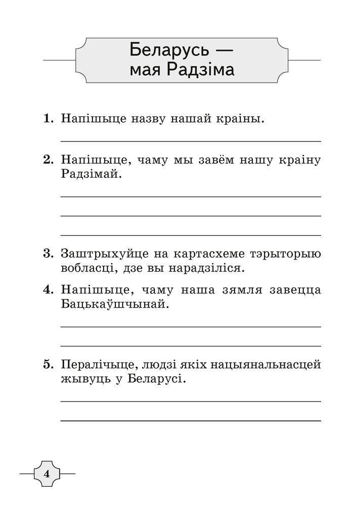 Решебник Мая Радзима Беларусь 4 Клас