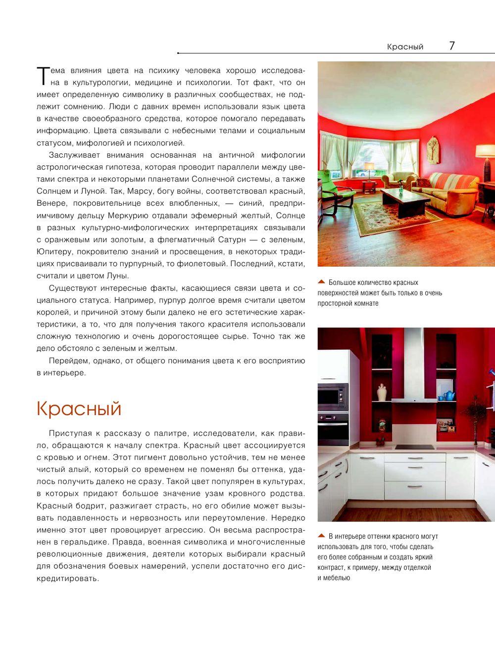 Цвет в интерьере типовых квартир в.ахремко