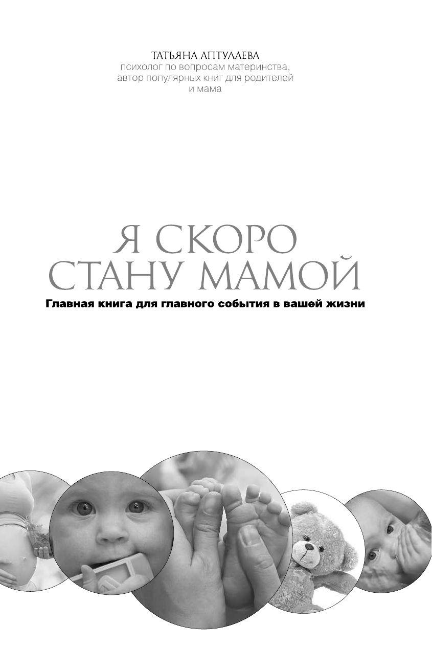 39c8a37662d3 Я скоро стану мамой. Главная книга для главного события в вашей жизни —  фото, ...