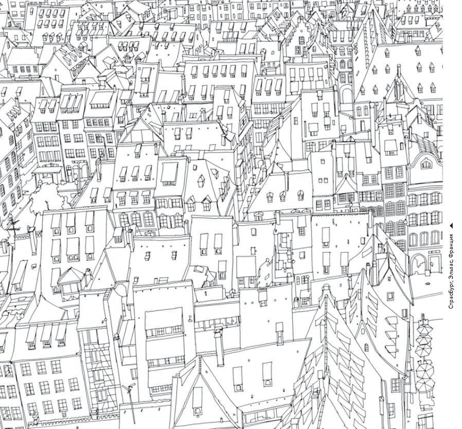удивительные города раскраска путешествие по местам реальным и выдуманным