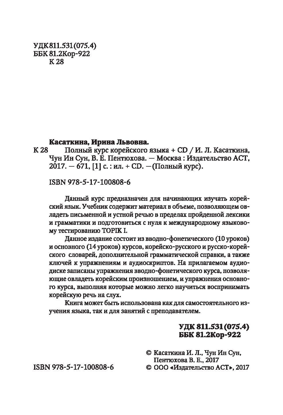 48fd5c64132 Полный курс корейского языка (+ CD)» Ирина Касаткина