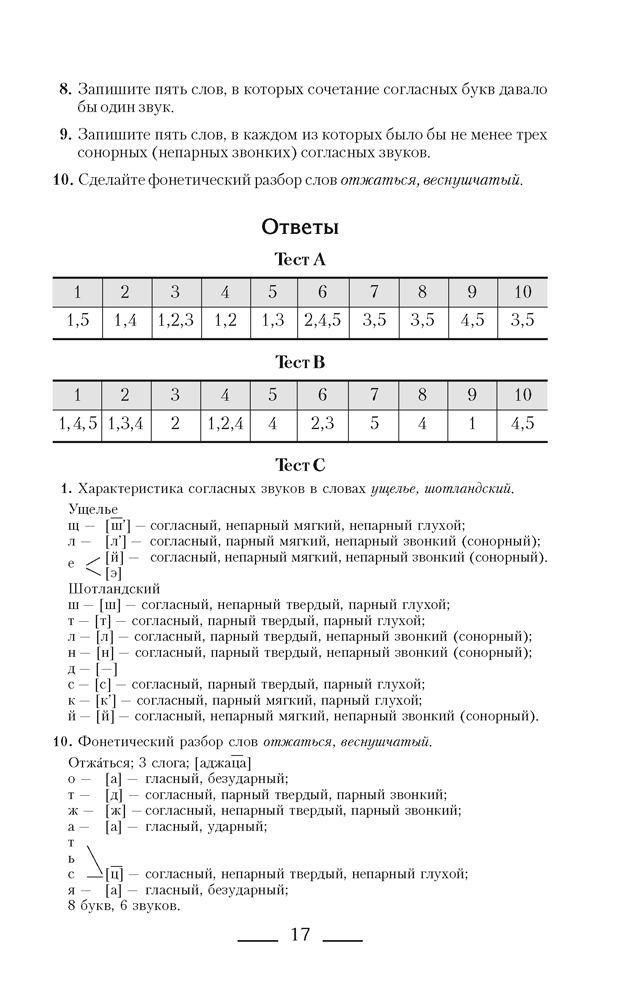Русский язык Пособие для подготовки к обязательному   Русский язык Пособие для подготовки к обязательному централизованному тестированию фото картинка 15