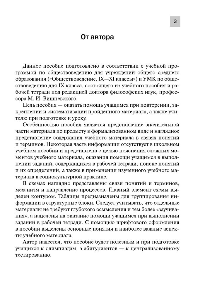 А. сергеевич пушкин полтава читать