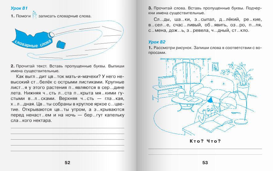 Гдз по русскому языку учимся писать грамотно