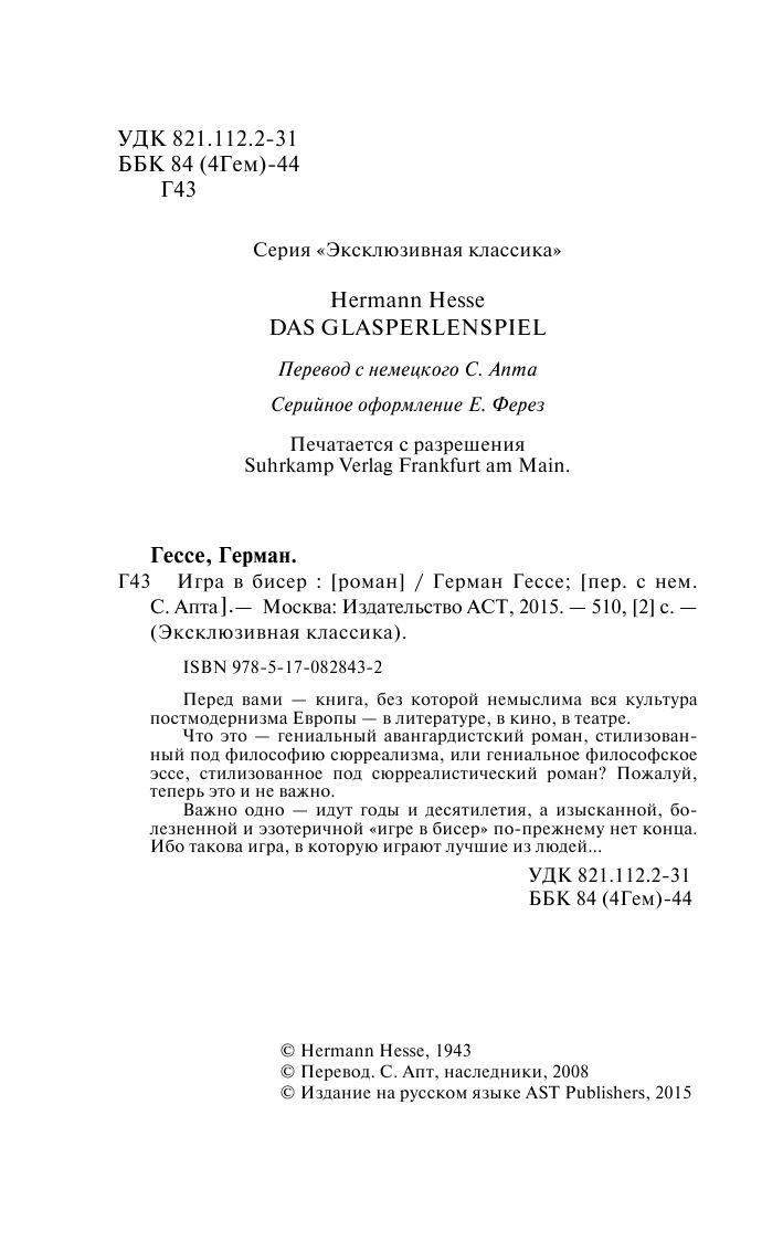 «Игра в бисер» Герман Гессе (АСТ a35c1da7dd0c4