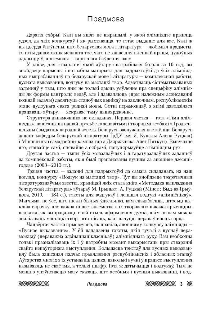 Алiмпiяды па беларускай мове і