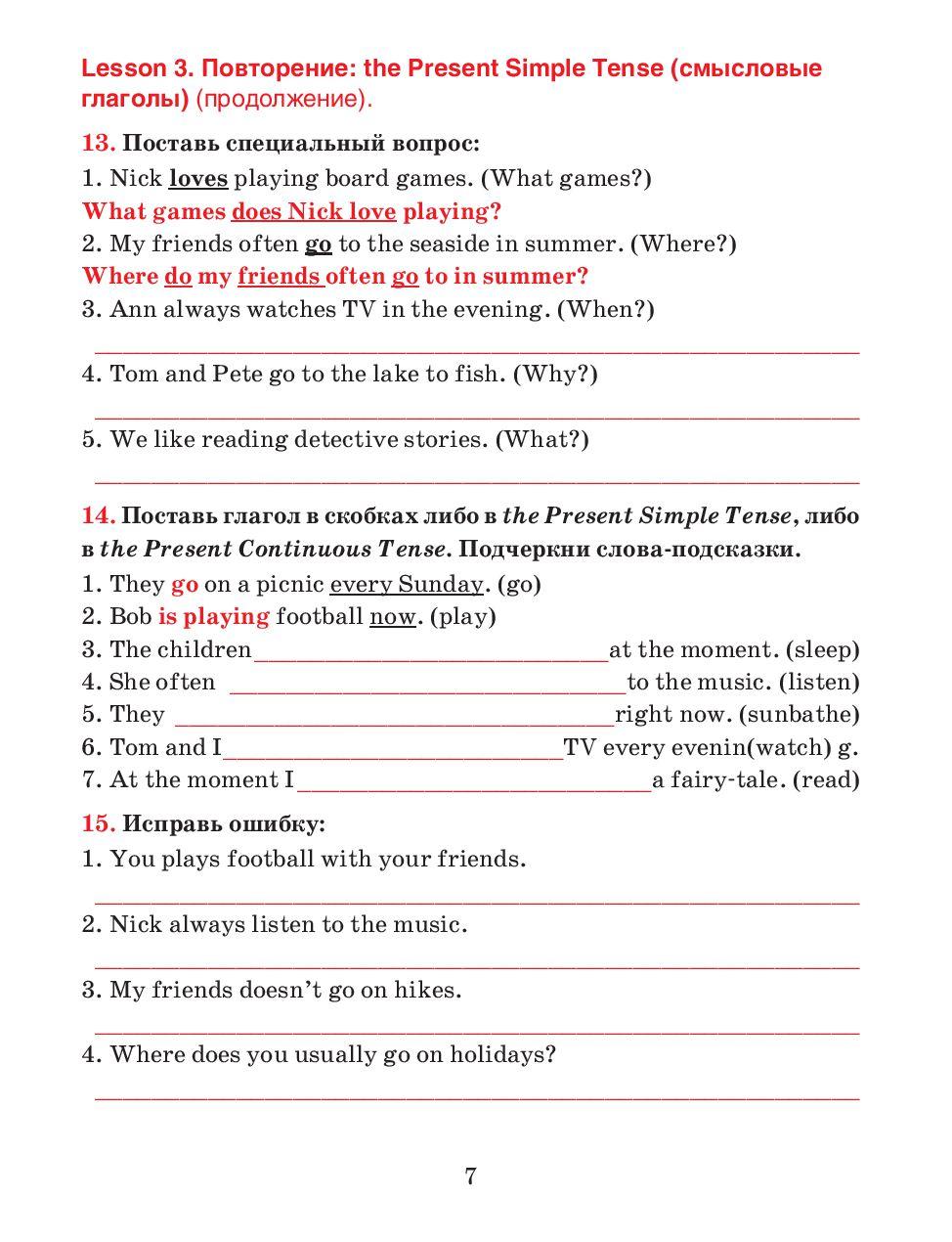 Рассказы на английском языке для 6 класса