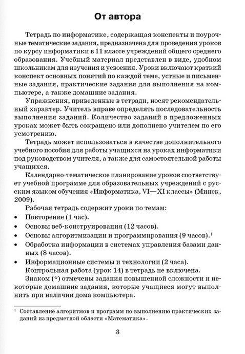 Л г овчинникова информатика рабочая тетрадь для 10 класса