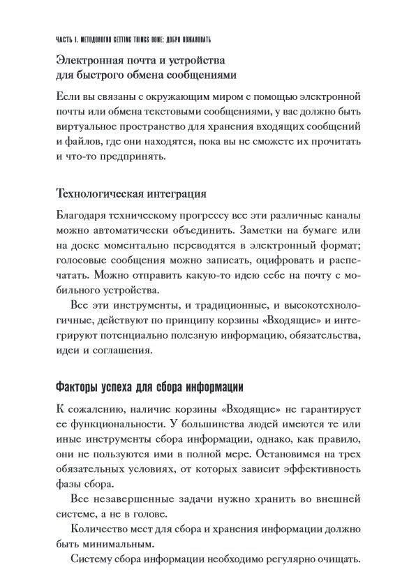 как привести дела в порядок скачать бесплатно pdf