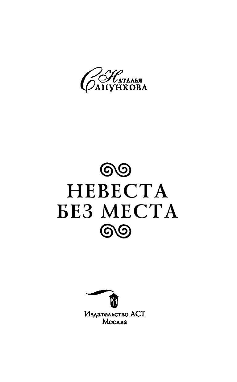 Сапункова невеста без места читать