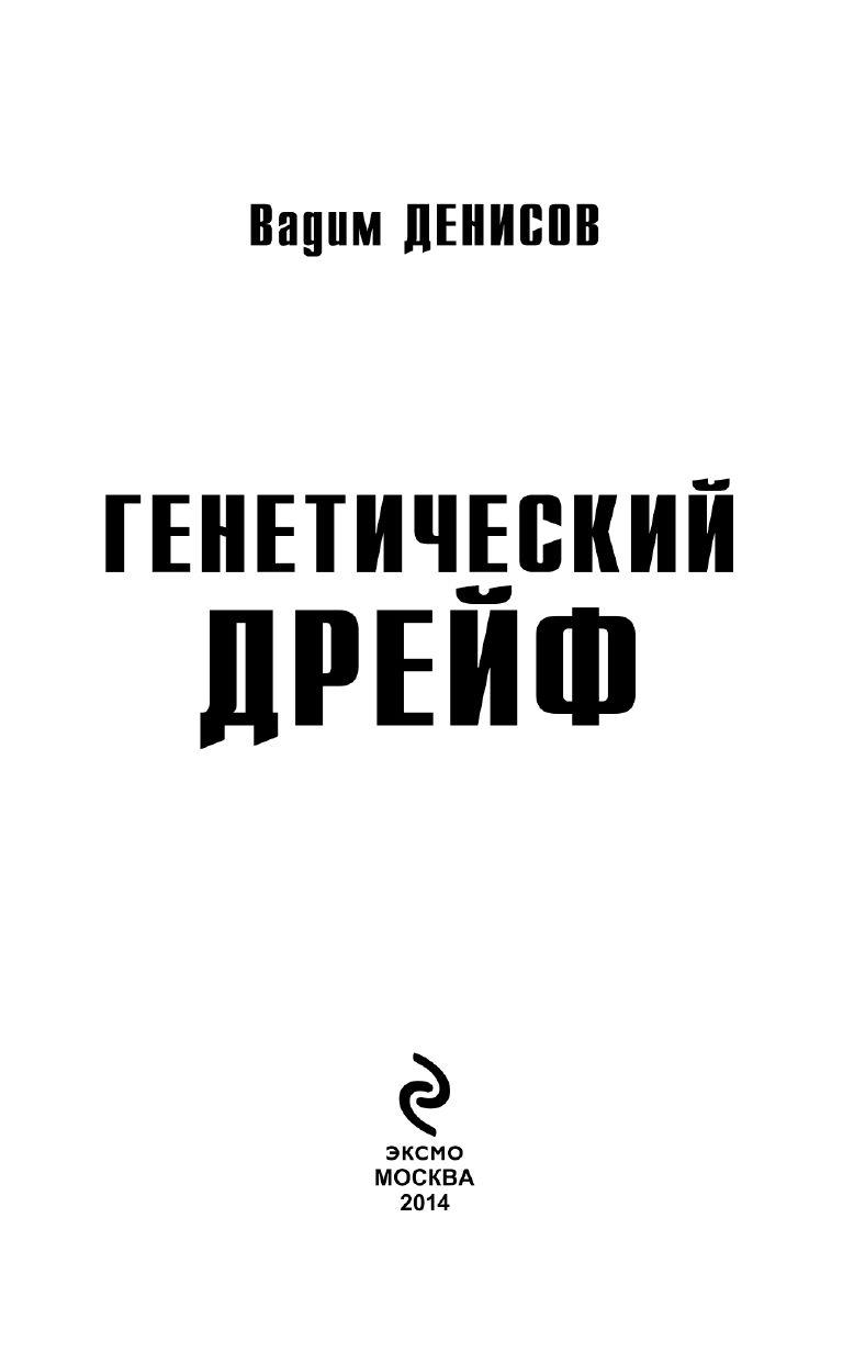 Дрейф Генетический