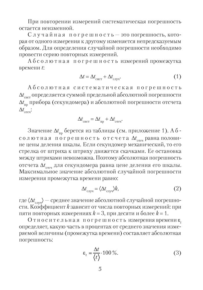 Лабараторная работа по физике 9 класс медведев исаченкова жолнеревич