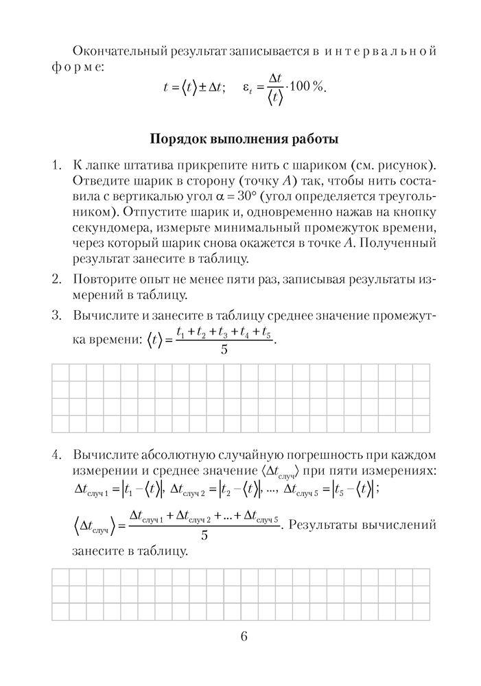 Ответы лабороторной работы по физике 9 класса республики беларусь