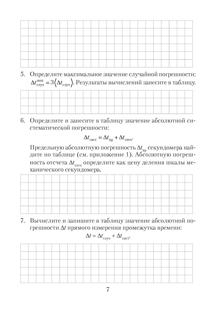 физика 7 класс исследования