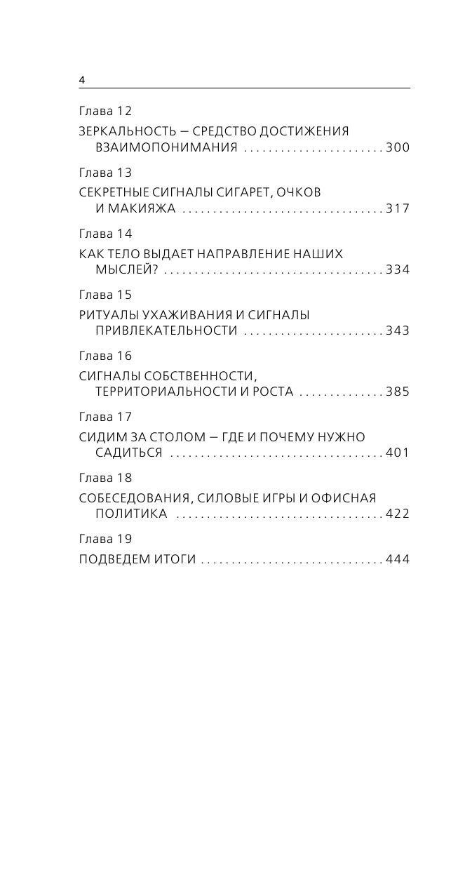 Язык тела | lemur59.ru | 1240x663