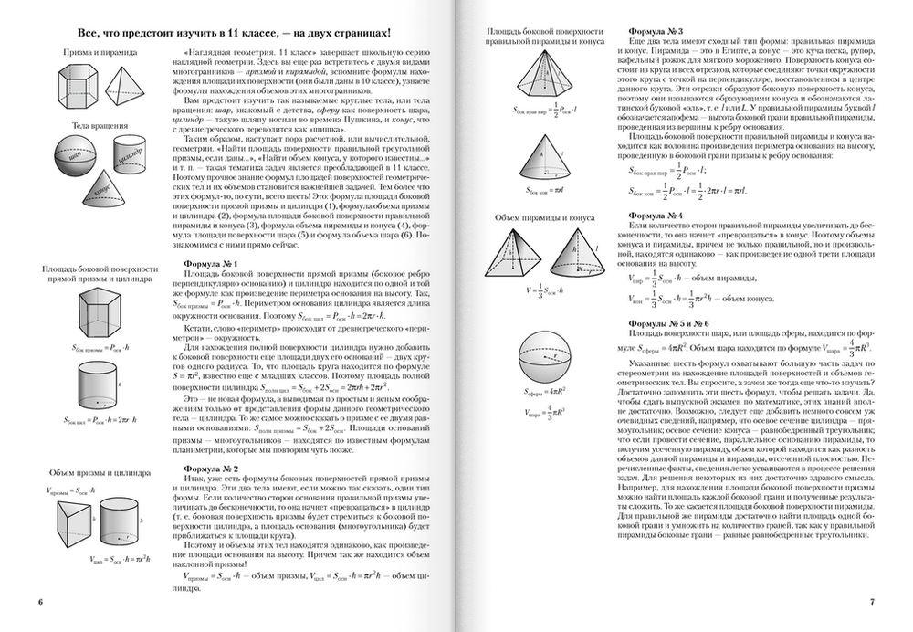 Контрольные вопросы 11 класс геометрия