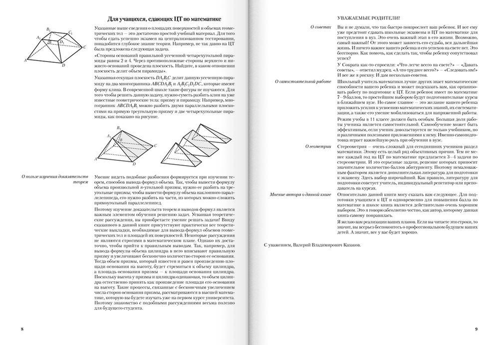 Решебник наглядная геометрия опорные конспекты 7 класс