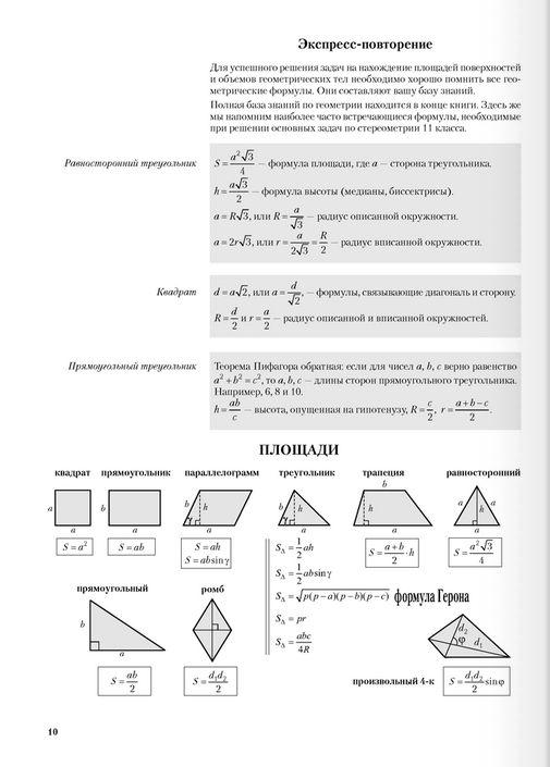 Решебник наглядная геометрия 10 класс казаков