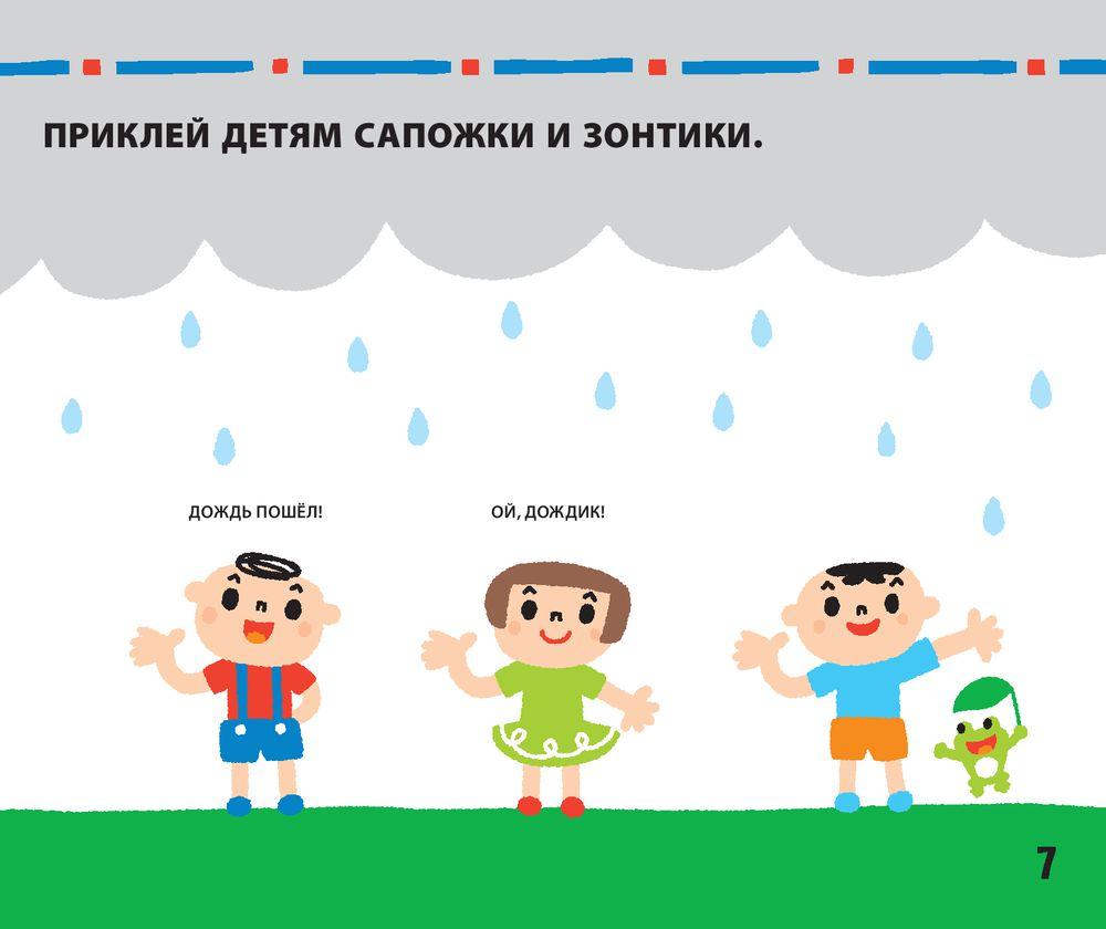 Gakken развивающие игры для детей от 2 х до 3 х лет с наклейками