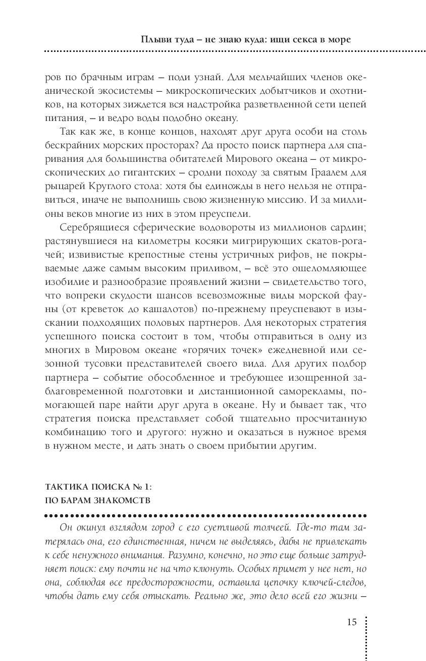 Мара секс перевод текст
