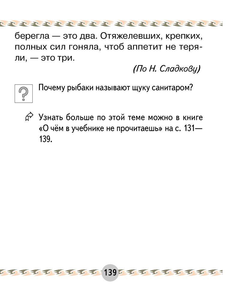 Учебник по белорусской литературе 8 класс лазарук | selfnaresp.