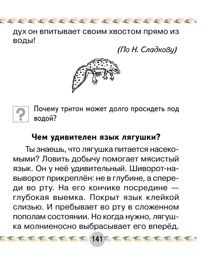 Задания по белорусскому языку 2 класс.