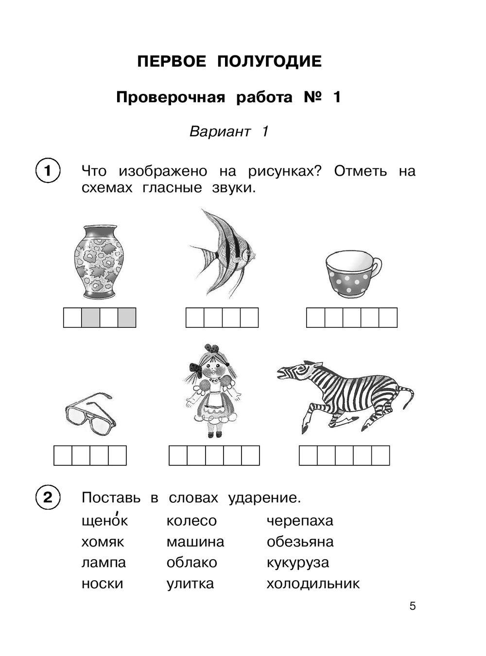 Русский язык Проверочные работы и контрольные задания класс  Проверочные работы и контрольные задания