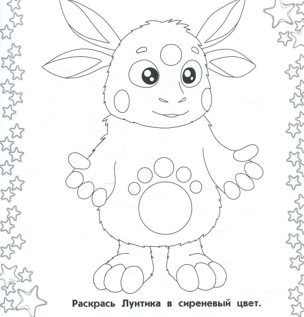 раскраска для самых маленьких лунтик и его друзья