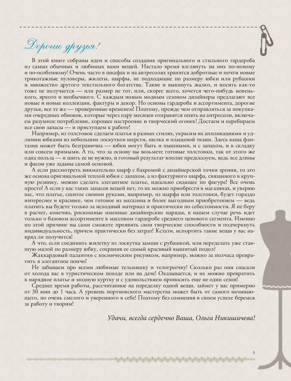 9b3113ec1825b Модные вещи без примерок и подгонок за один вечер» Ольга Никишичева ...