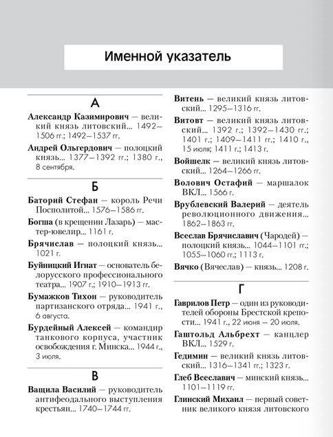 Даты и термины из всемирной истории 9 класса учебник