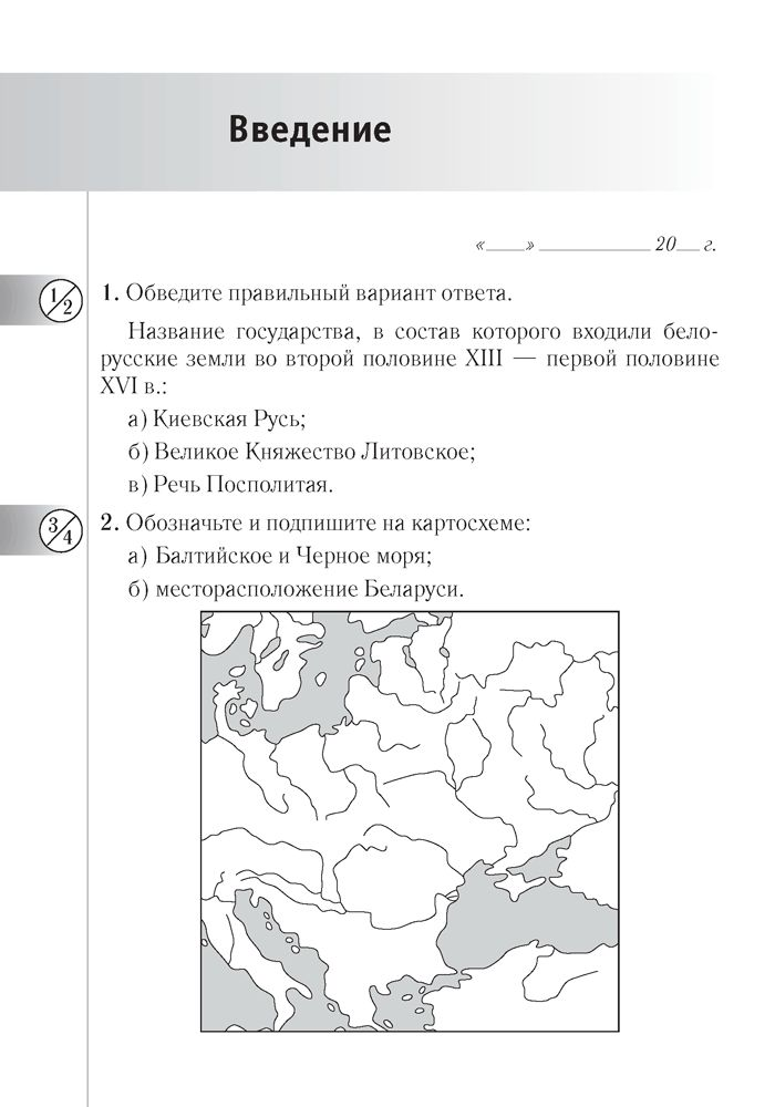 Решебник по рабочей тетради истории беларуси 7 класс федосик