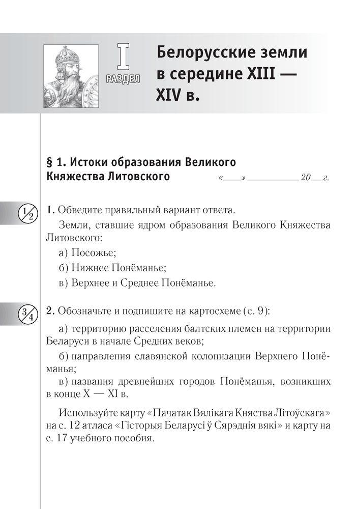 Решебник по истории беларуси в рабочей тетради 7 класс